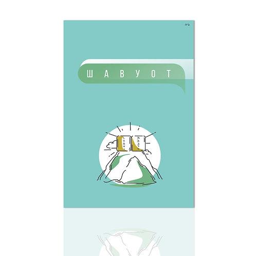 Буклет Шавуот