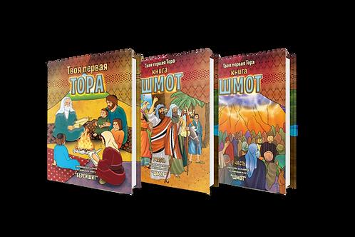 Набор детских книг Твоя первая Тора