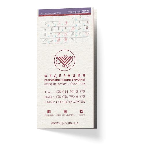 Календарь еврофлаер 5781