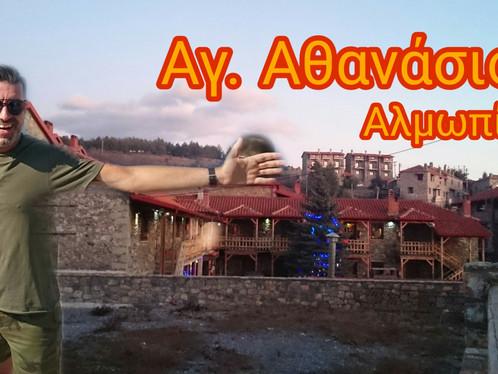 Agios Athanasios kaimaktsalan (photo & video)