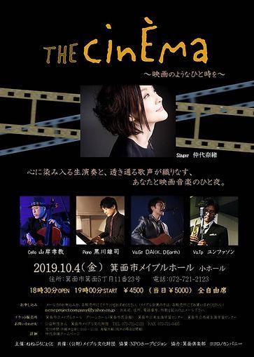 The・CINEMA 2019.10.4.jpg