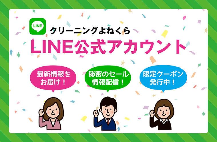 Lineお友達登録.jpg