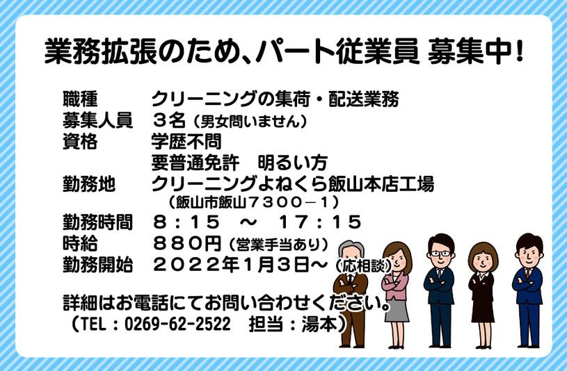 パート募集(ドライバー).jpg