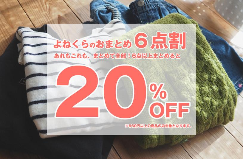 660円以上の商品を6点以上で全品20%OFF!