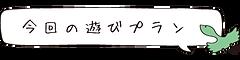 Asobo! Hirakawaとは