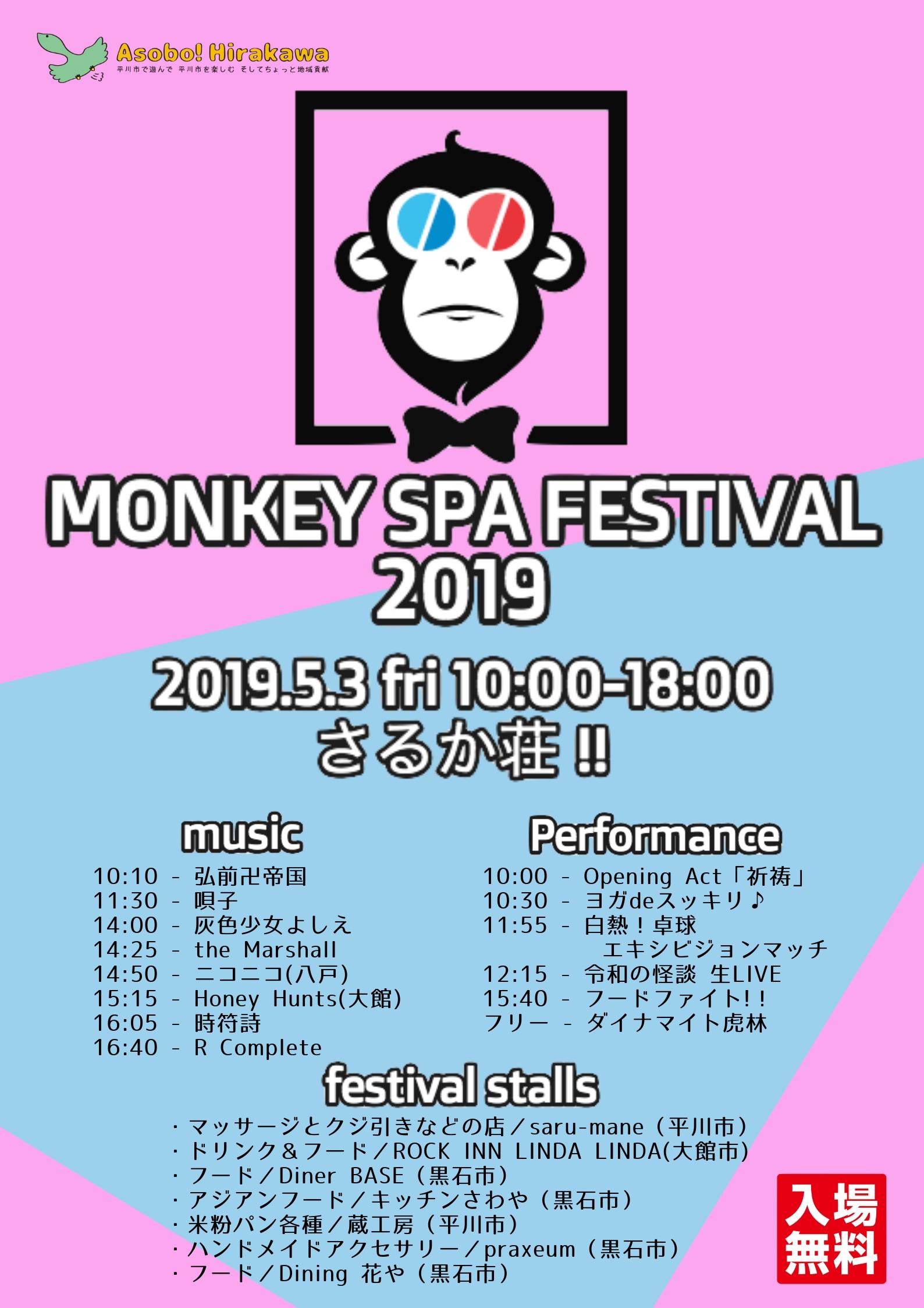MONKEY SPA FESTIVAL2019