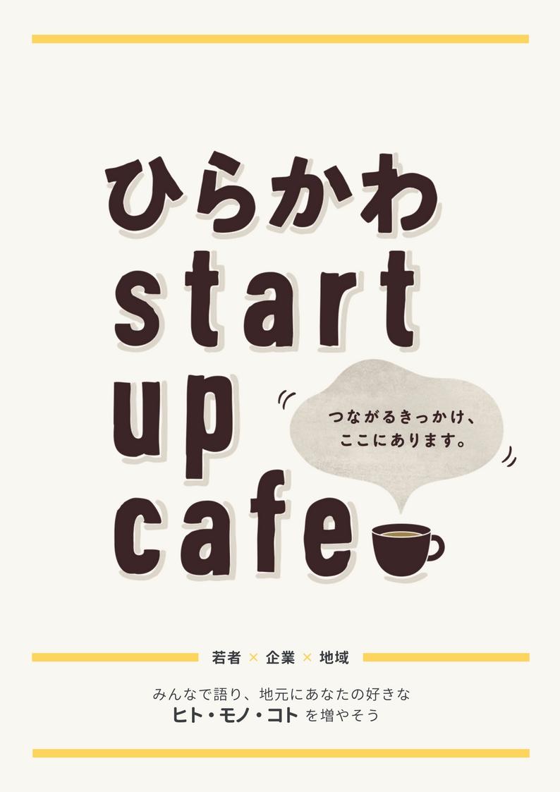 ひらかわStartupカフェ パンフレット