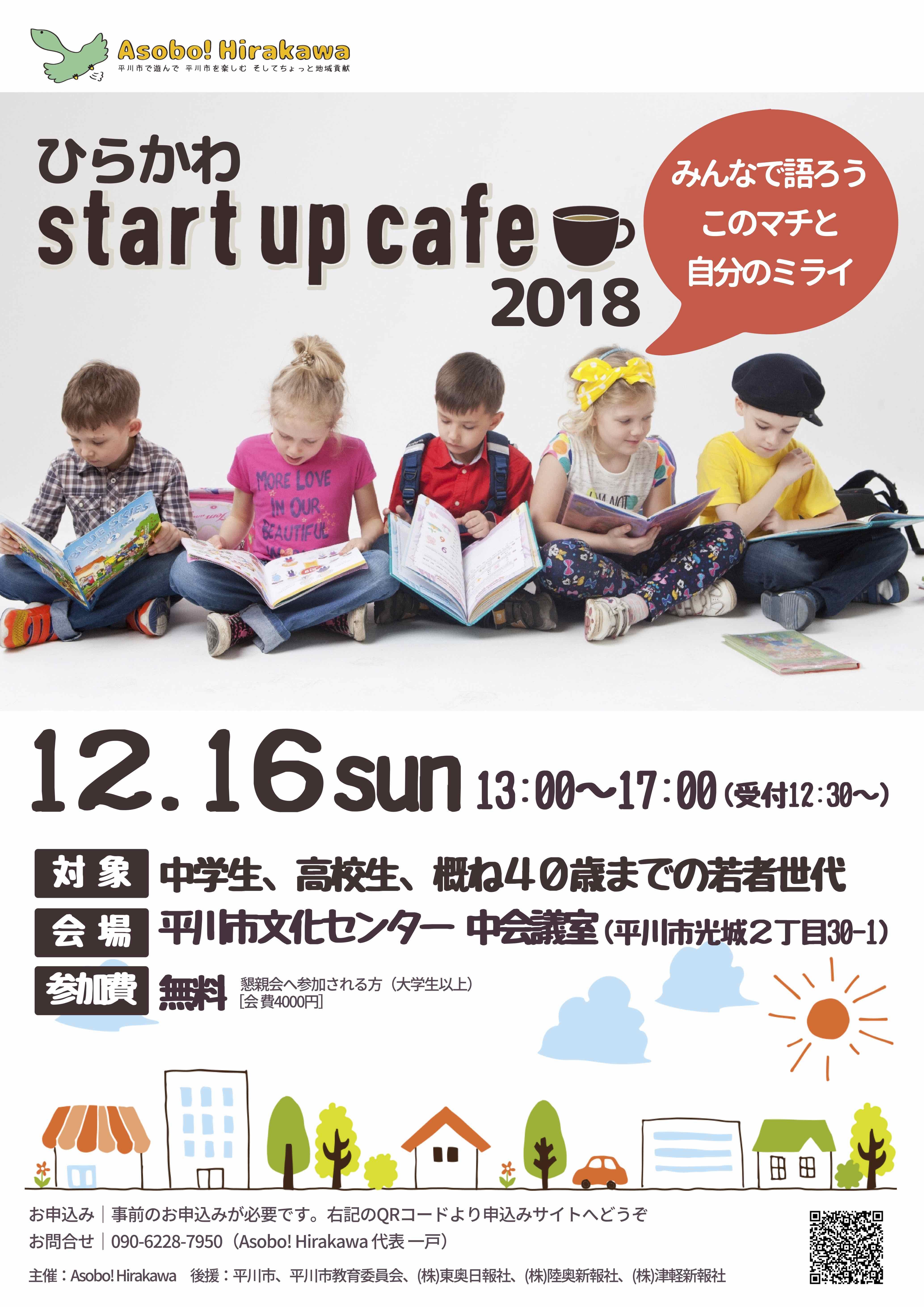 ひらかわStartupカフェ2018