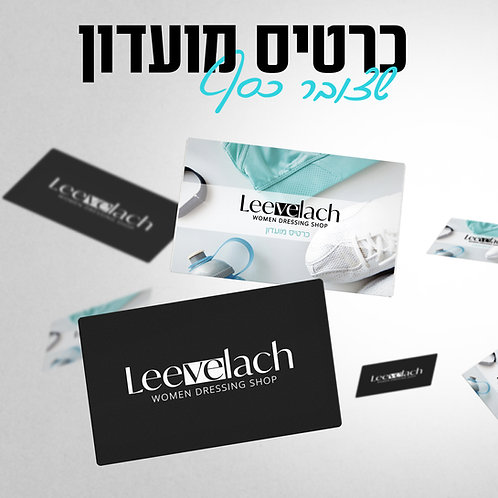 WE ARE ONE -Leevelach VIP GROUP