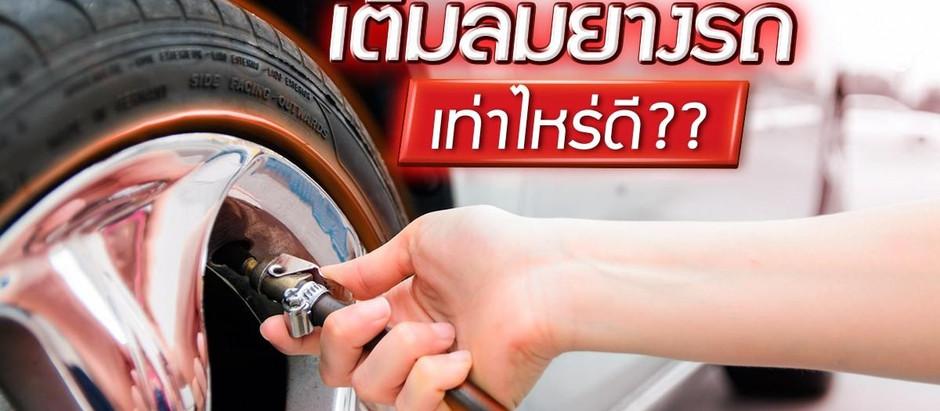 เติมลมยางรถเท่าไหร่ดี??