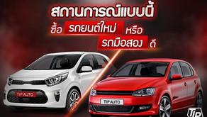 สถานการณ์แบบนี้  ซื้อรถยนต์ใหม่หรือรถมือสองดี??