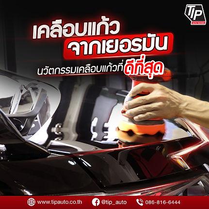 TipAuto ศูนย์เคลือบแก้ว.jpg