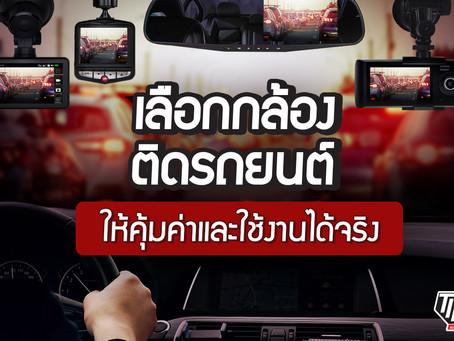 วิธีเลือกกล้องติดรถยนต์