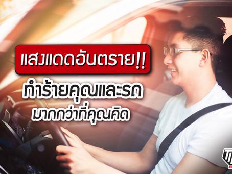 แสงแดดอันตราย!! ทำร้ายคุณและรถ มากกว่าที่คุณคิด