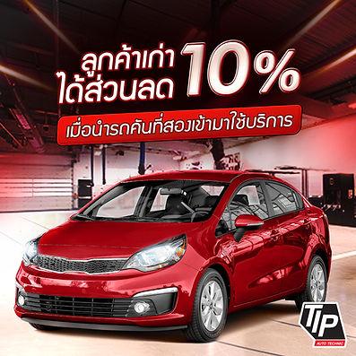 TipAuto_11-08-2020(1).jpg