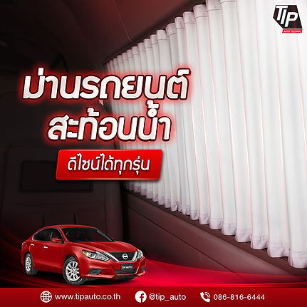 TipAuto โรงงานผู้ผลิตม่านรถยนต์.jpg