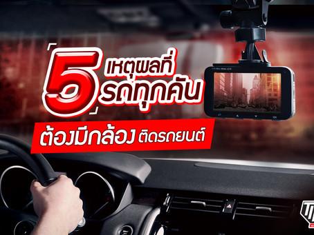 5 เหตุผลที่ รถทุกคันต้องมีกล้องติดรถยนต์