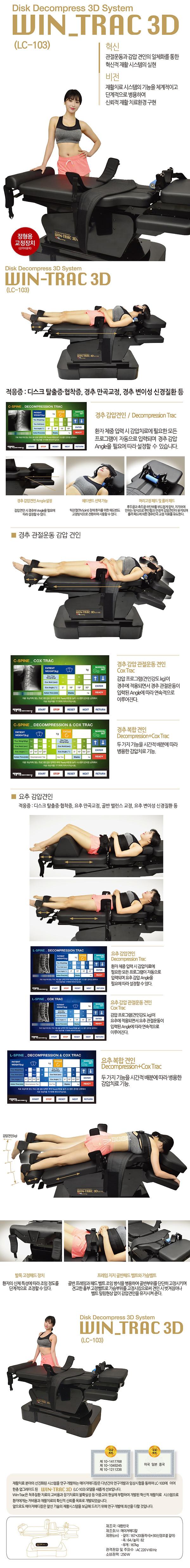메이저메디칼 lc-103 소개.jpg