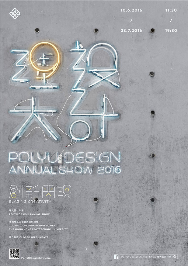 PolyU Design Annual Show 2016 - Groundscape