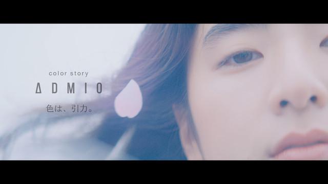 ADMIO 「カラーストーリー アドミオ」Web Movie