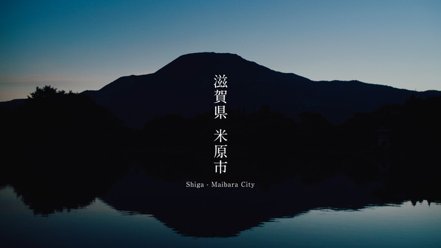 滋賀県米原市観光PR映像 『自然観光編』