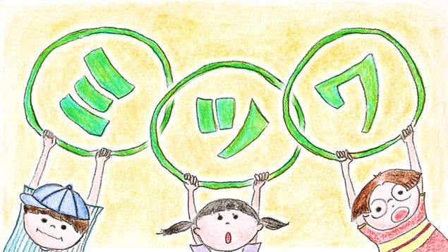 ミツワ企業CM 「3つの輪」篇