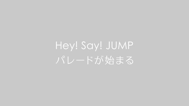 Hey! Say! JUMP / パレードが始まる MV
