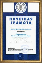 Почетная грамота Хорошавина Наталья Константиновна корреспондент газеты «Диссонанс» Асино