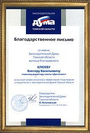 Благодарственное письмо Клюев Виктор Васильевич главный редактор газеты «Диссонанс» Асино