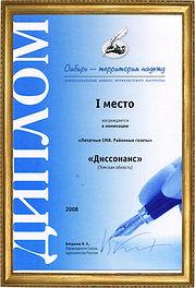 1 место «Печатные СМИ. Районные газеты» газета «Диссонанс» Асино