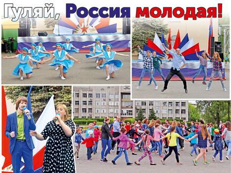 Гуляй, Россия молодая!
