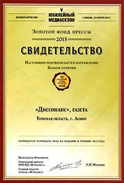 «Золотой фонд прессы 2015» газета «Диссонанс» Томская область, город Асино