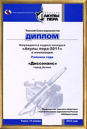 «Акула пера-2011» Районка года газета «Диссонанс» Асино