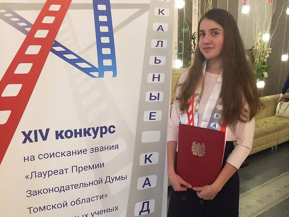 Ирина Иост лауреат премии Законодательной Думы Томской области в номинации «Юные дарования»