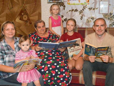 Читаем всей семьей