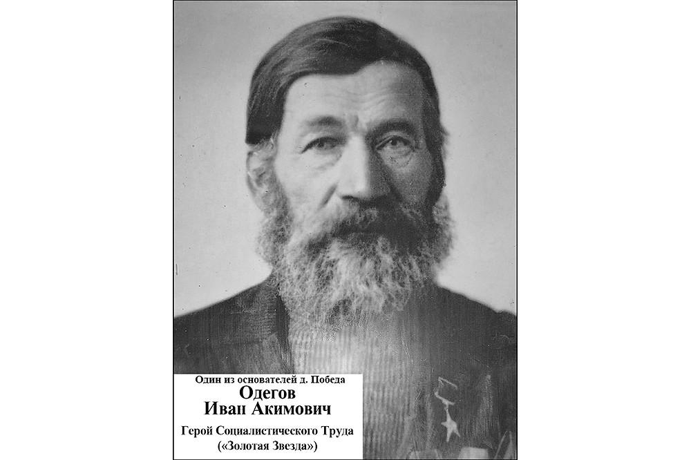 И.А. Одегов, один из основателей д. Победа