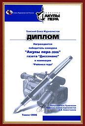 «Акула пера-2006» Районка года газета «Диссонанс» Асино
