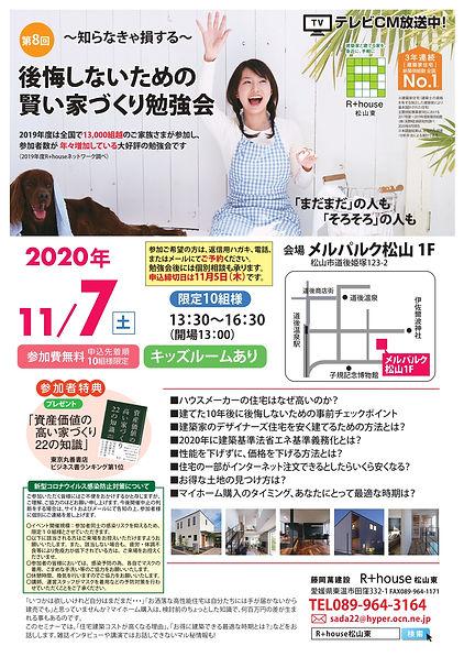 20201017藤岡萬A4117 のコピー (2)_page-0001.jpg