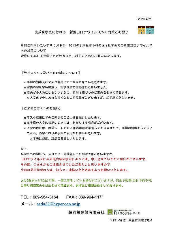 2020.コロナ対策案内_page-0001.jpg