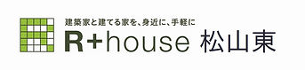 R+houseロゴ横_edited_matuyamaeast.jpg