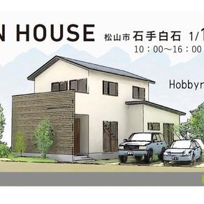 いよいよ明日、明後日1/16.17石手白石の家にて完成見学会開催!