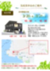2020・3 完成物件 見学会案内(高市邸)3月_page-0001.jpg