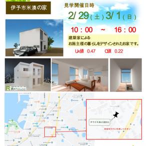 R+house完成見学会!