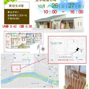 東垣生の家『 完成見学会 』のご案内!