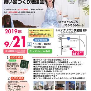 2019/9/21 第7回 後悔しないための賢い家づくり勉強会