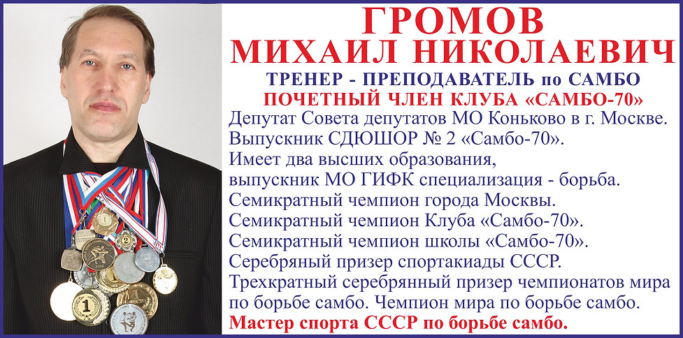 006 Громов МН.jpg