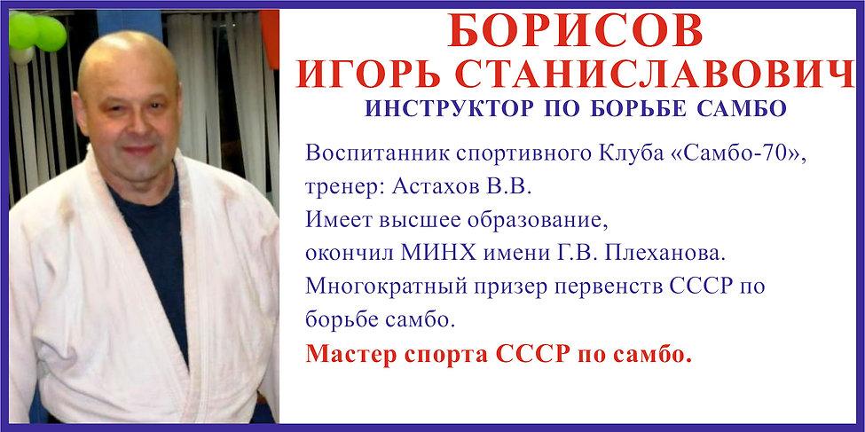 Борисов ИС.jpg