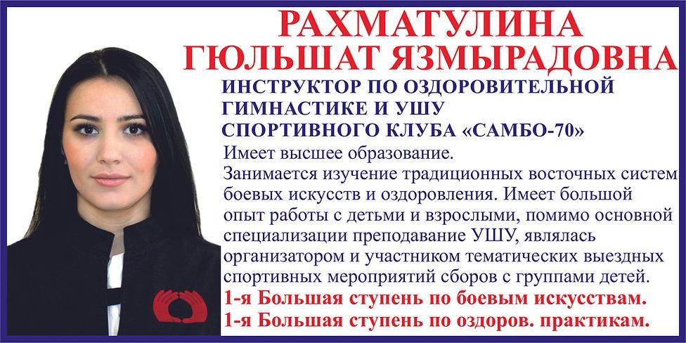 Рахматулина Г.Я. - УШУ.jpg