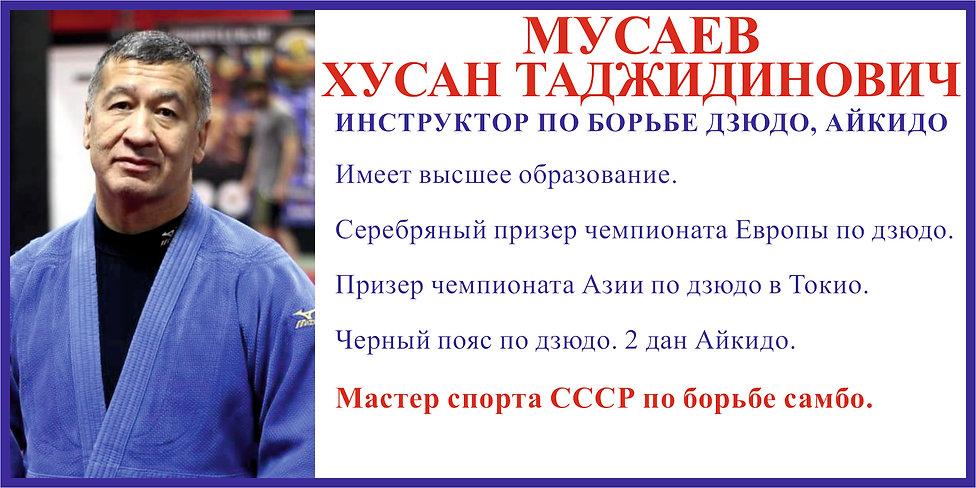 Мусаев ХТ.jpg