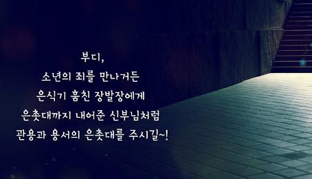 1화 연쇄방화범 소년